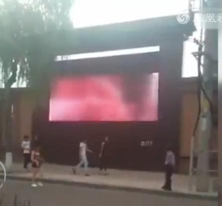 黑龙江牡丹江市临街大屏幕放黄片 持续10多分钟