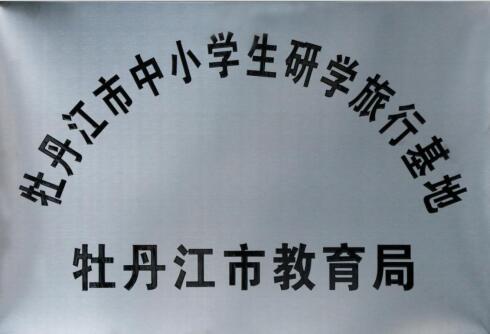 """红星森林有机牧场荣膺""""牡丹江市中小学生研学旅"""